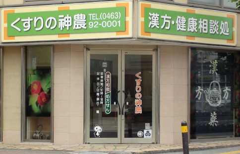 くすりの神農 桜台店