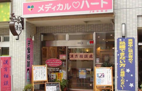 メディカルハート東林間店