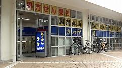 カバヤ薬局 パークシティ店