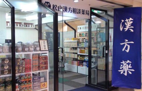 KANPORO 松山漢方相談薬局