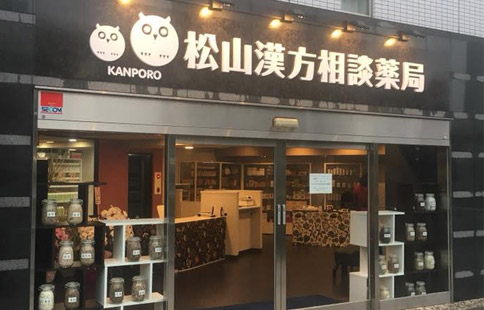 KANPORO 松山漢方相談薬局 桜木町店