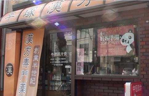 平塚漢方堂薬局