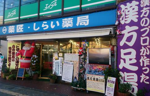 白井薬局駅前店