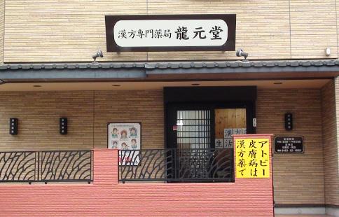 漢方専門薬局 龍元堂