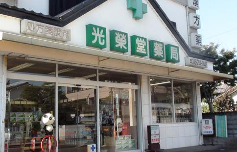 光榮堂薬局