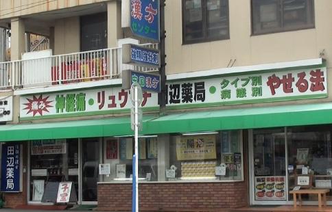 桔梗堂 田辺薬局