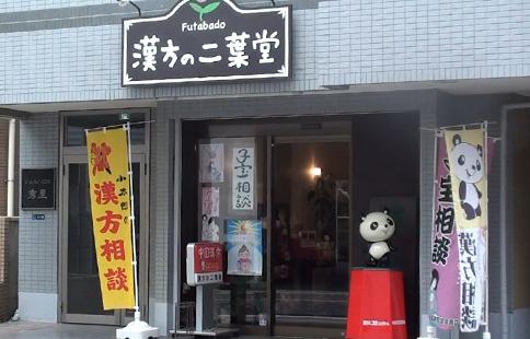 漢方の二葉堂
