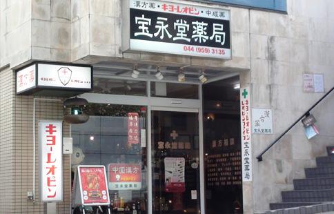 宝永堂薬局