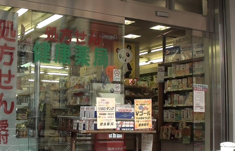 健康薬局 保土ヶ谷駅ビル店
