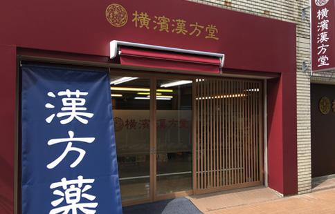 横濱漢方堂