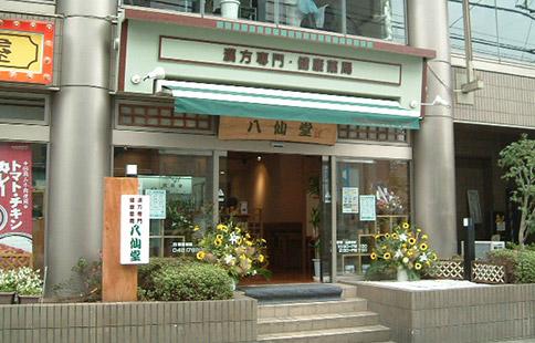 八仙堂薬局 古淵店